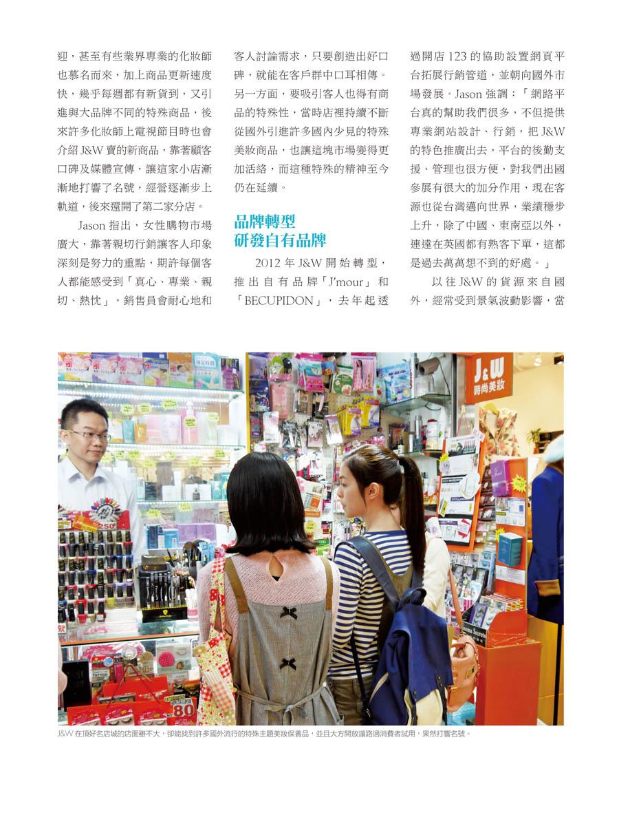 客戶案例的雜誌報導圖檔-第二期-11