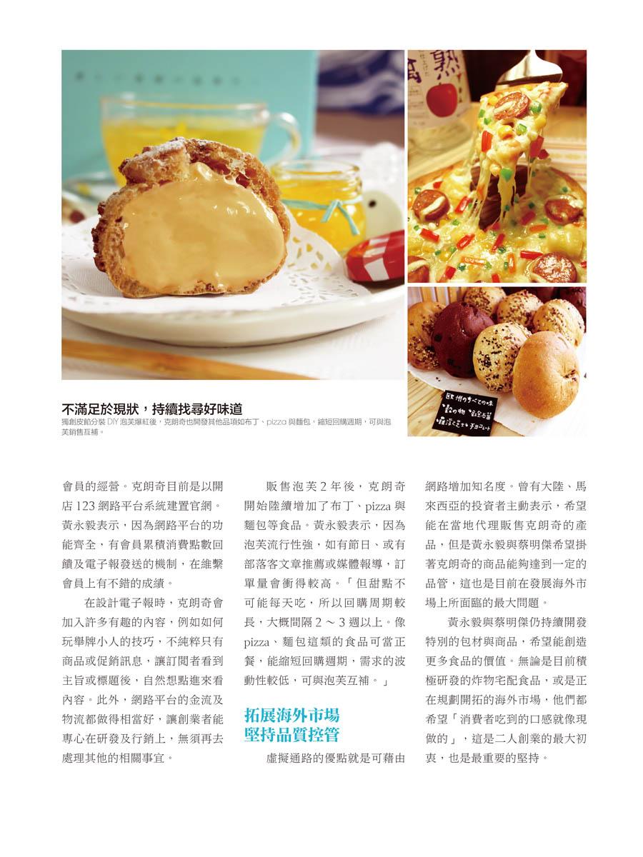 客戶案例的雜誌報導圖檔-第二期-09