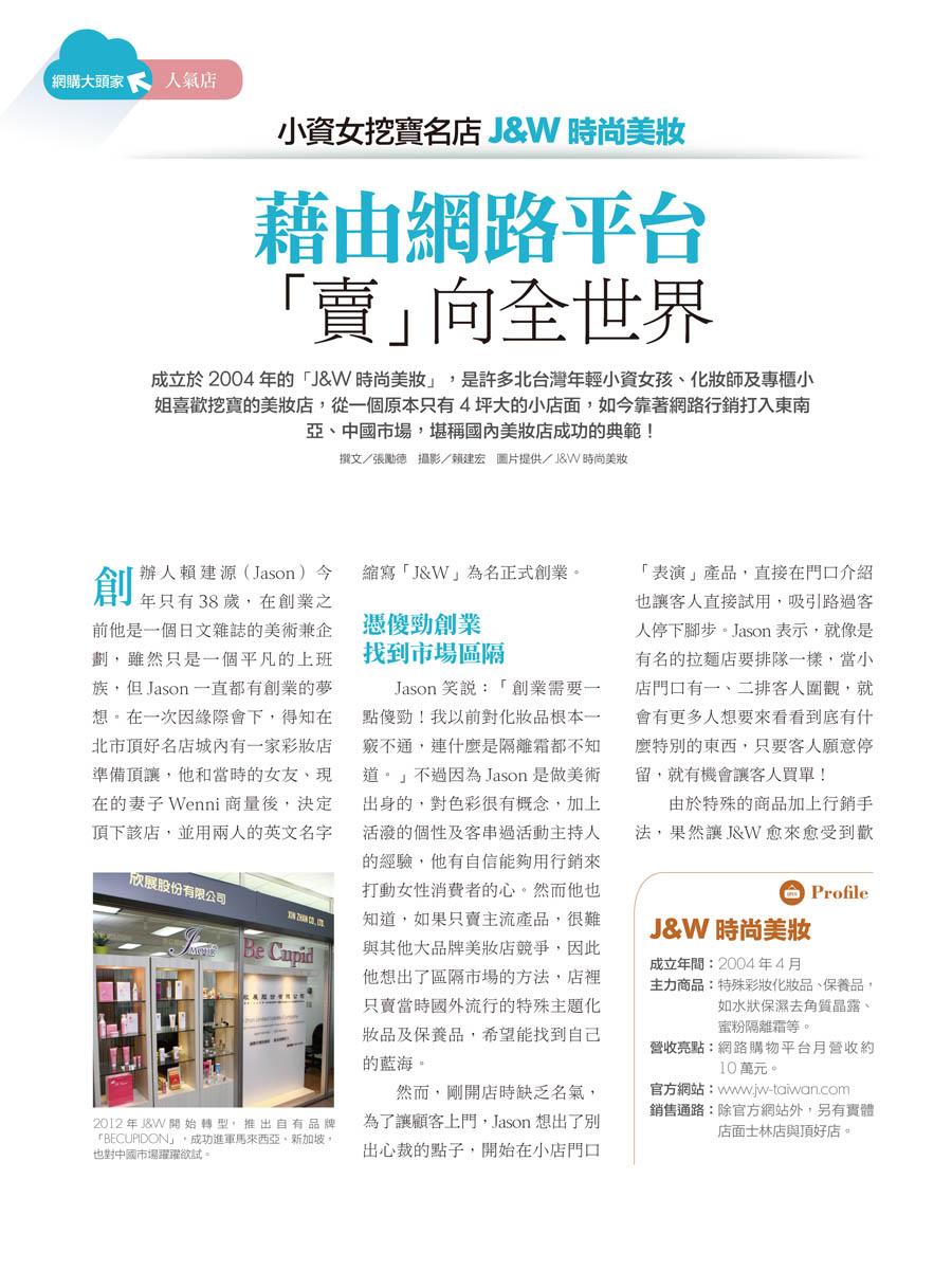 客戶案例的雜誌報導圖檔-第二期-10