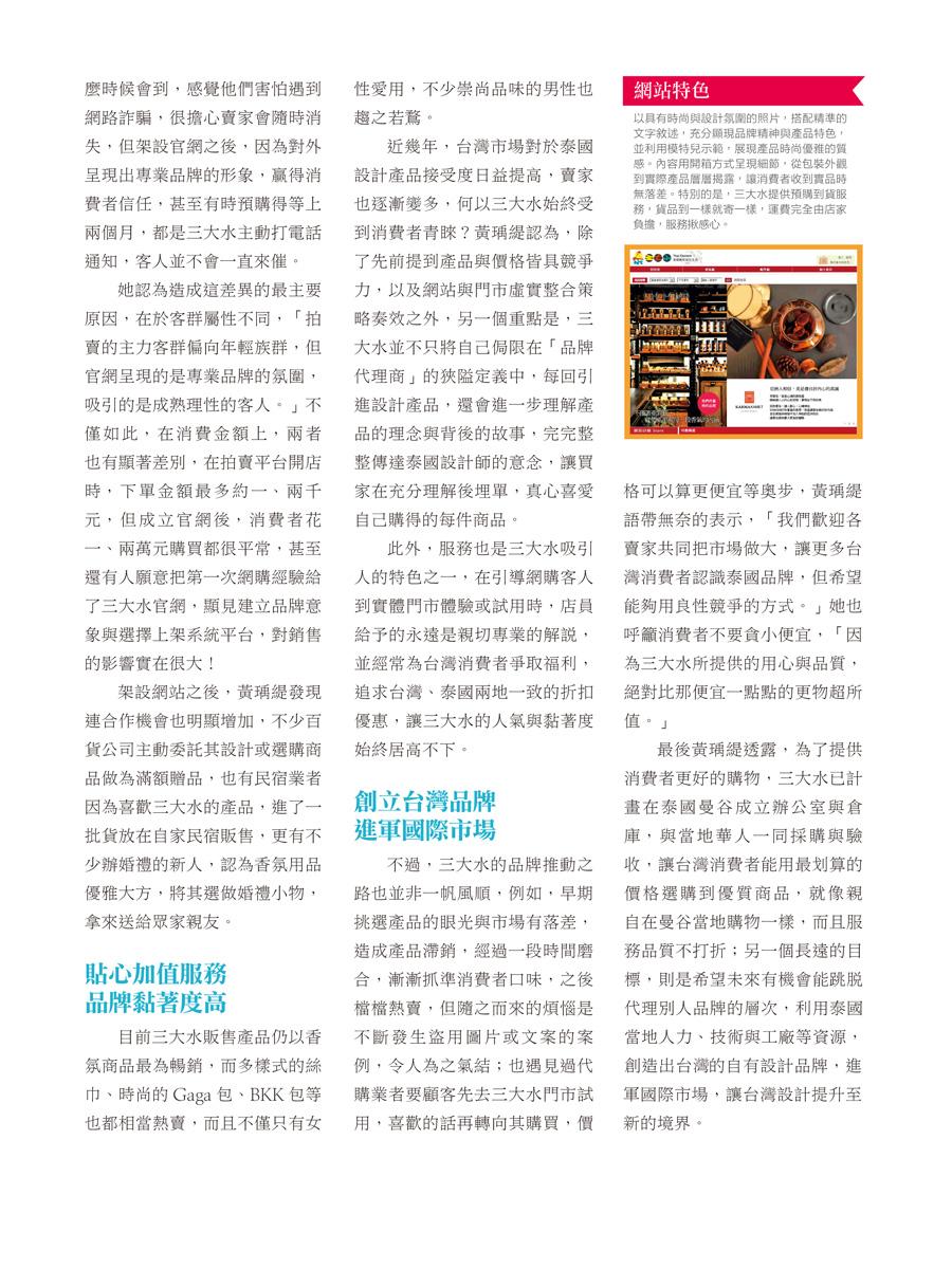 客戶案例的雜誌報導圖檔-第四期-13