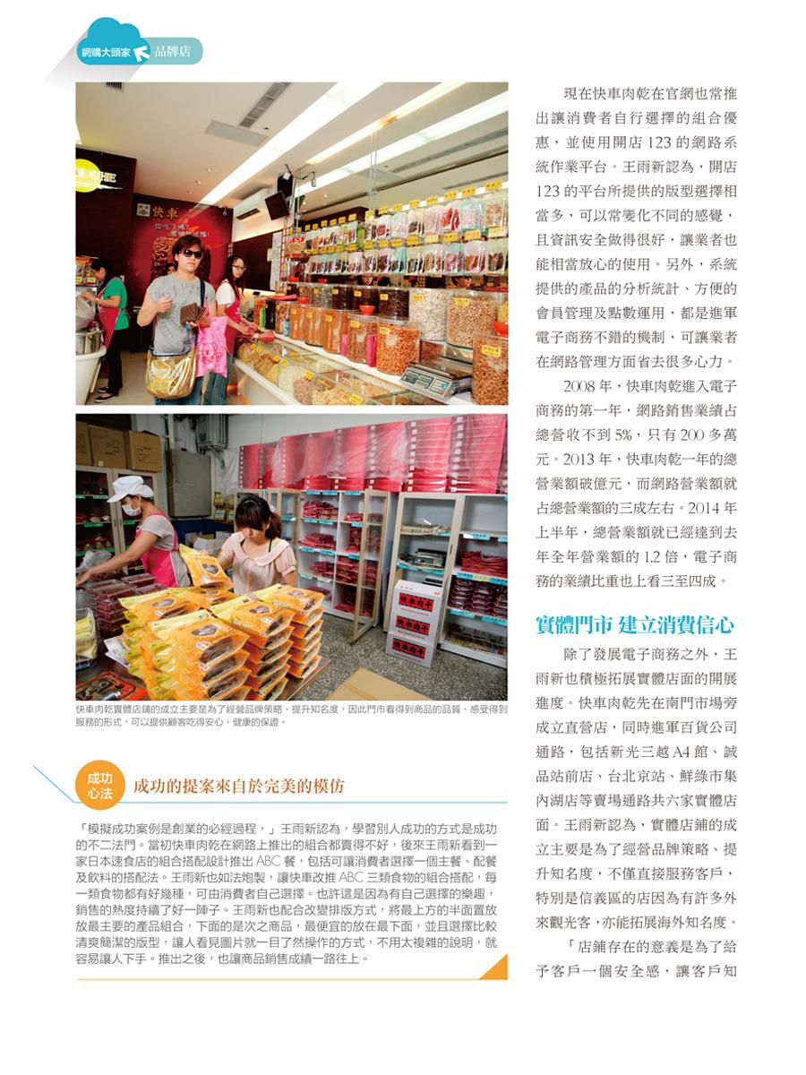 客戶案例的雜誌報導圖檔-第五期-04
