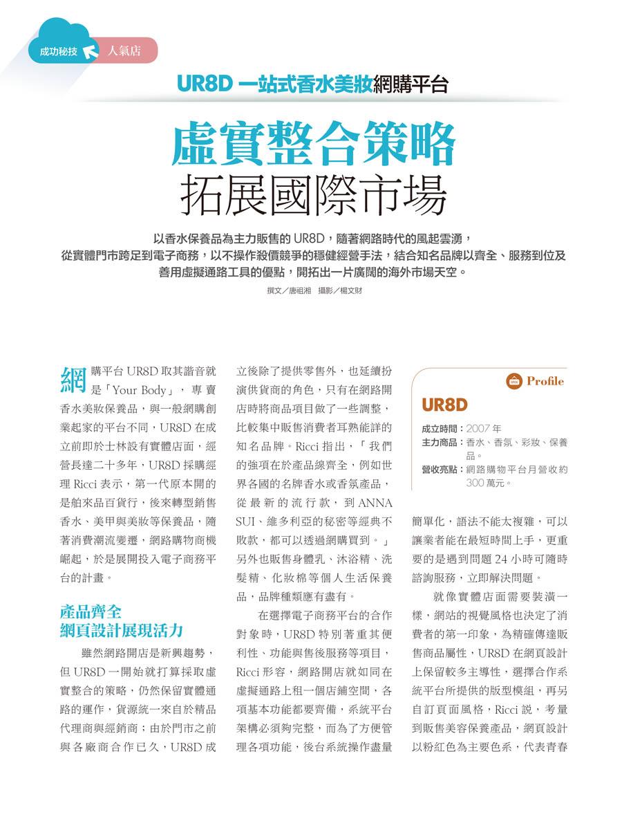 客戶案例的雜誌報導圖檔-第一期-22
