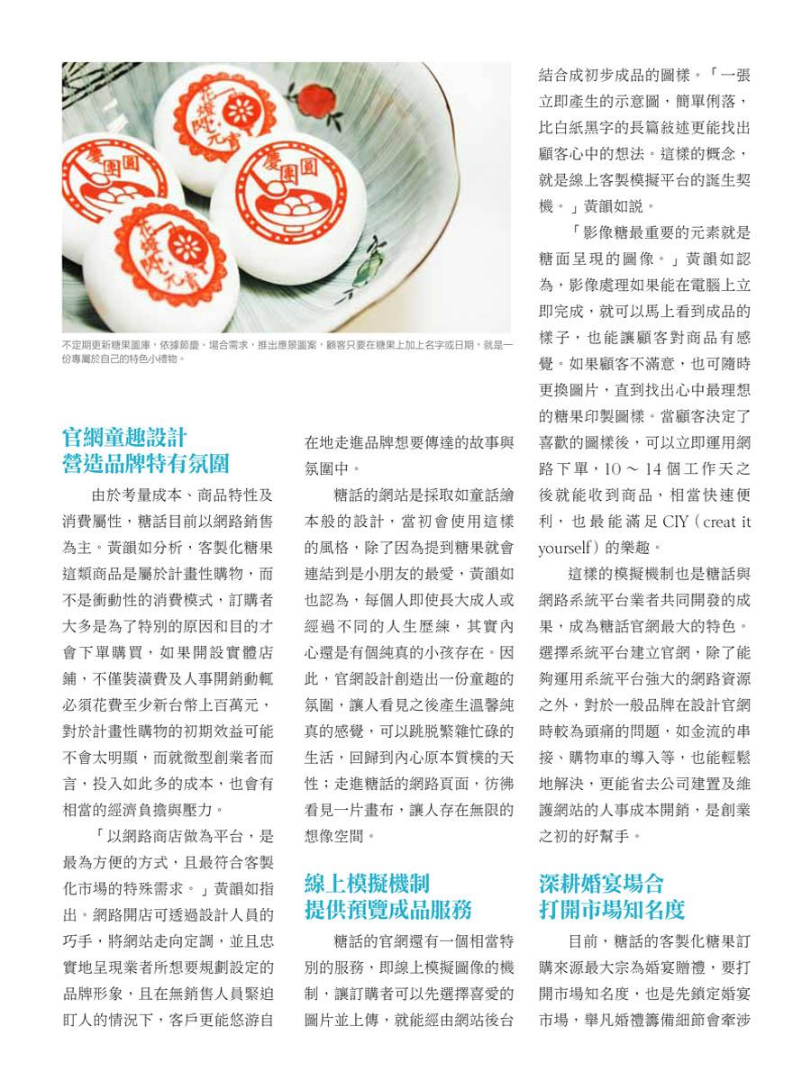 客戶案例的雜誌報導圖檔-第三期-15