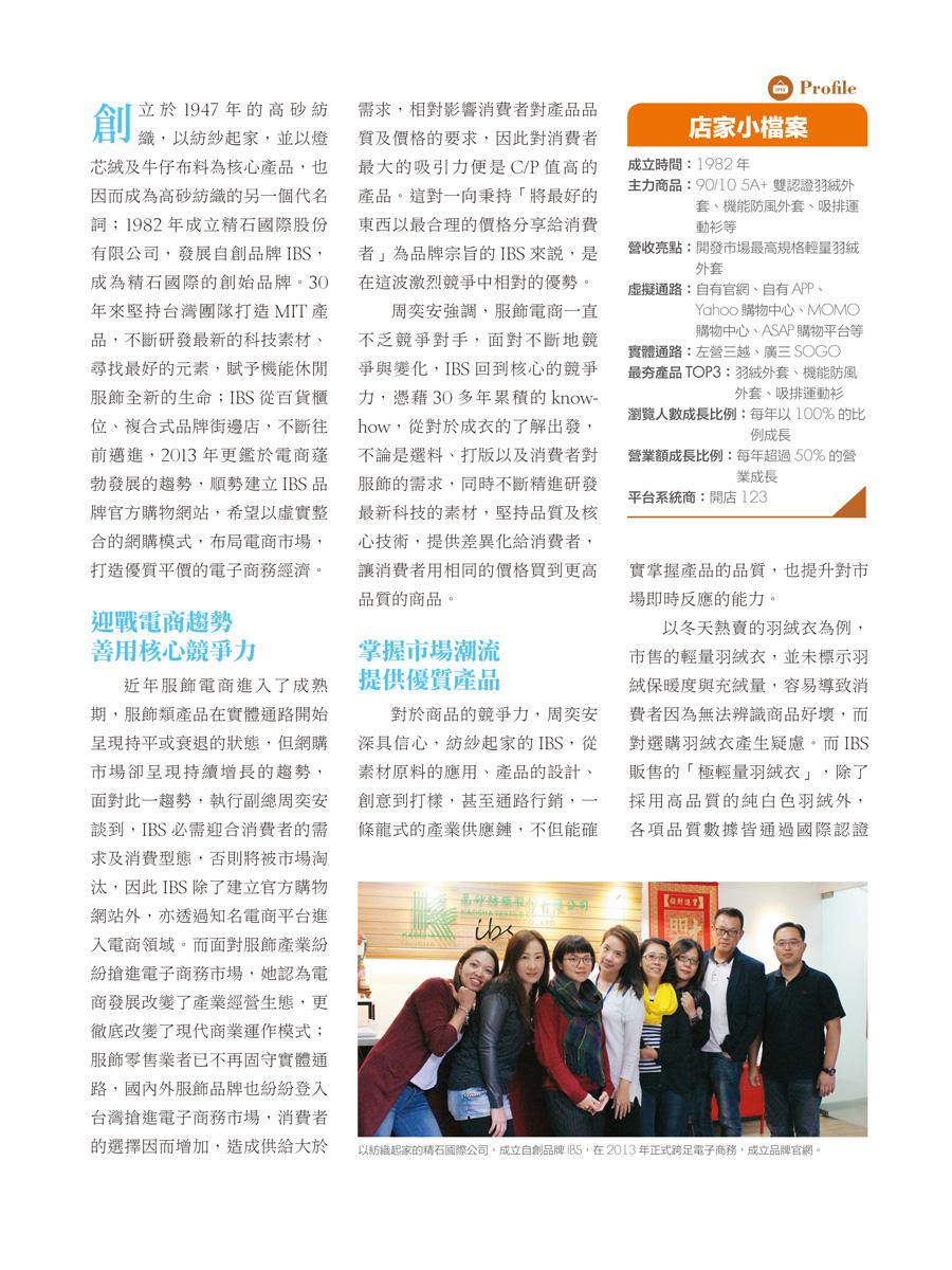 客戶案例的雜誌報導圖檔-第六期-15