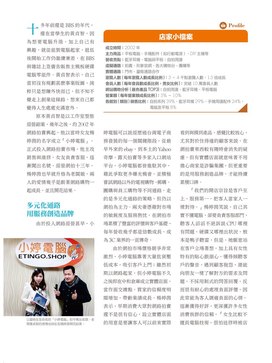 客戶案例的雜誌報導圖檔-第五期-07