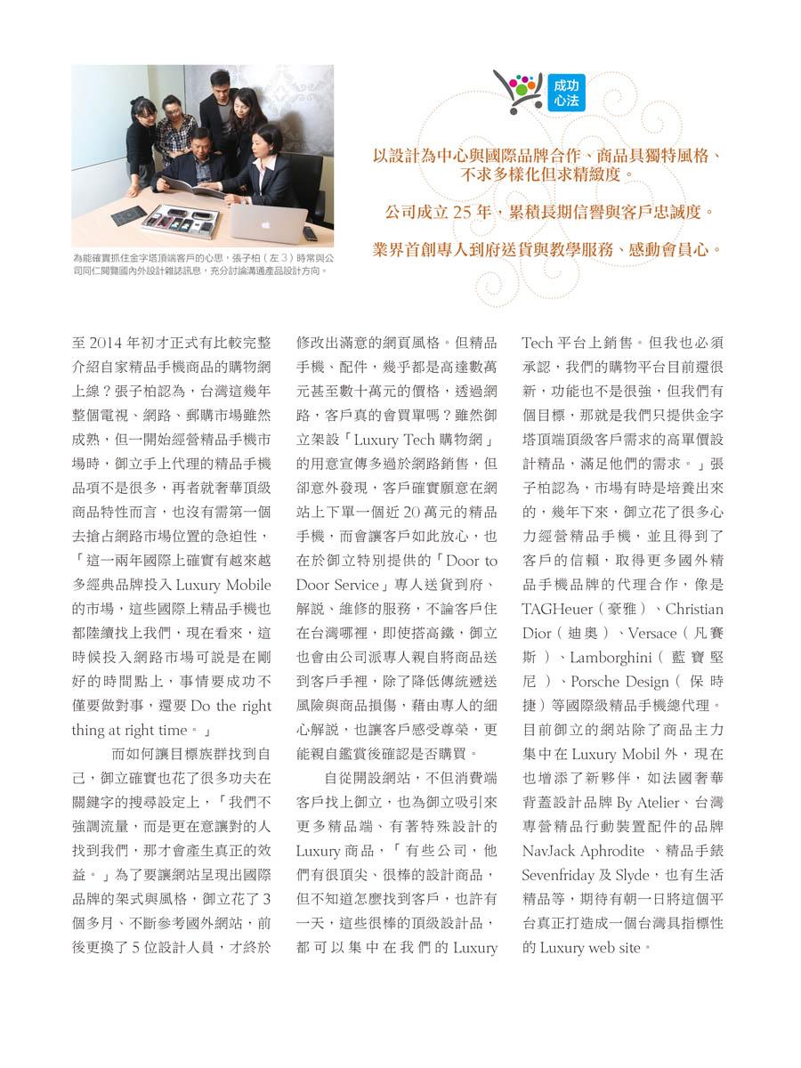 客戶案例的雜誌報導圖檔-第一期-09
