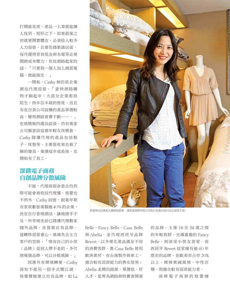 客戶案例的雜誌報導圖檔-第二期-03