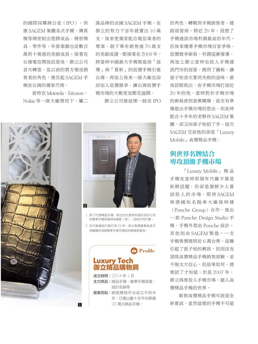 客戶案例的雜誌報導圖檔-第一期-07