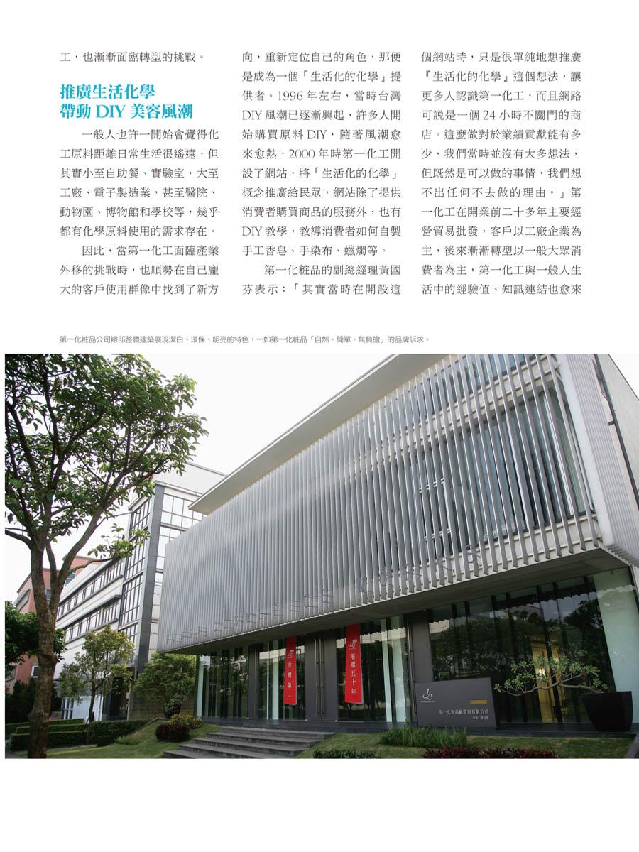 客戶案例的雜誌報導圖檔-第一期-03