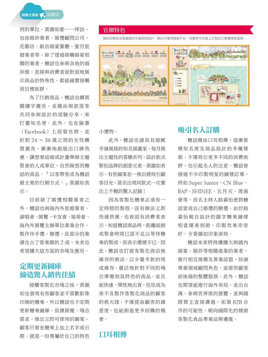 客戶案例的雜誌報導圖檔-第三期-16