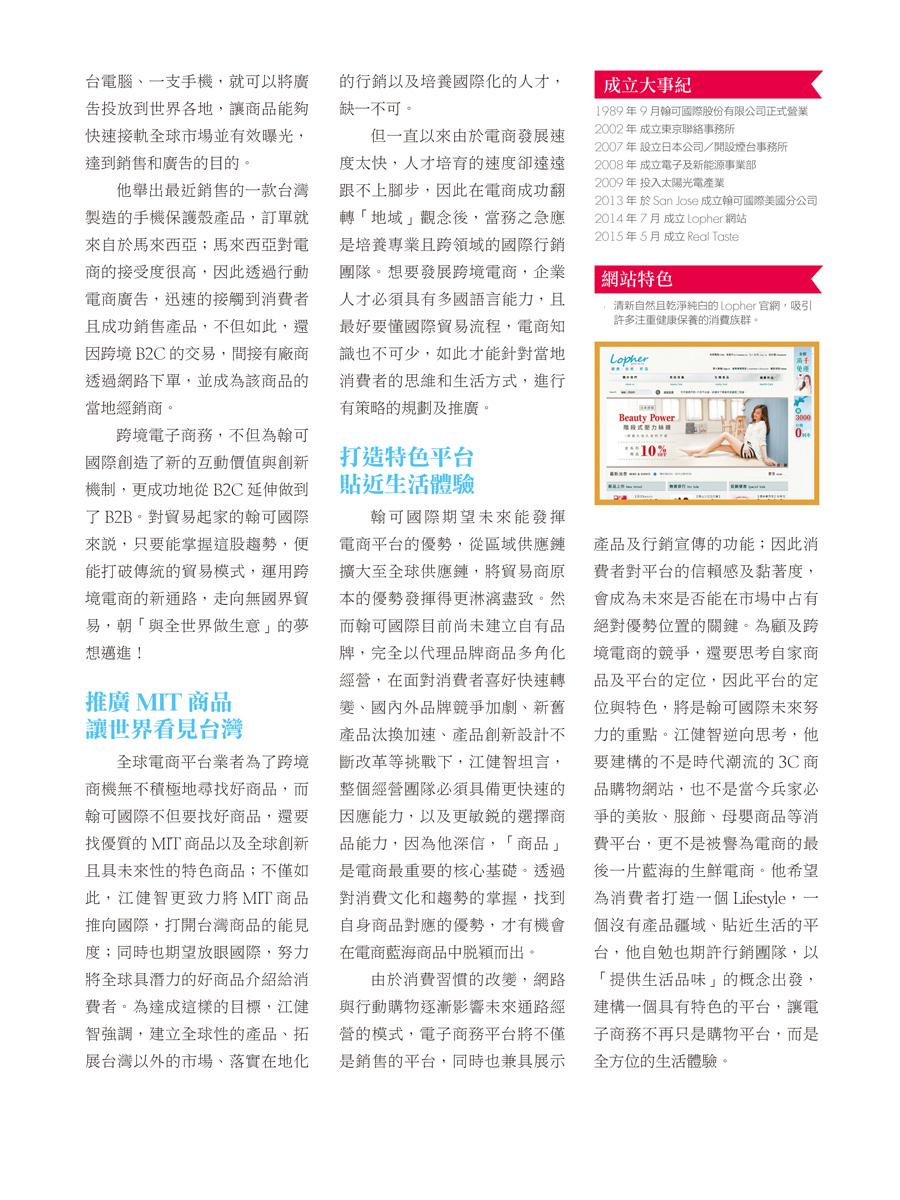 客戶案例的雜誌報導圖檔-第六期-05
