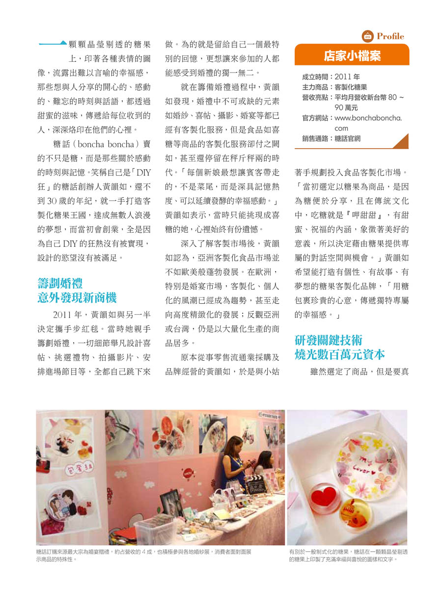 客戶案例的雜誌報導圖檔-第三期-13