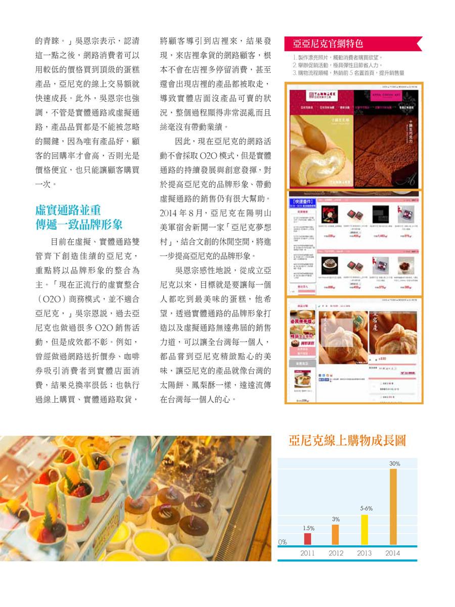 客戶案例的雜誌報導圖檔-第三期-07