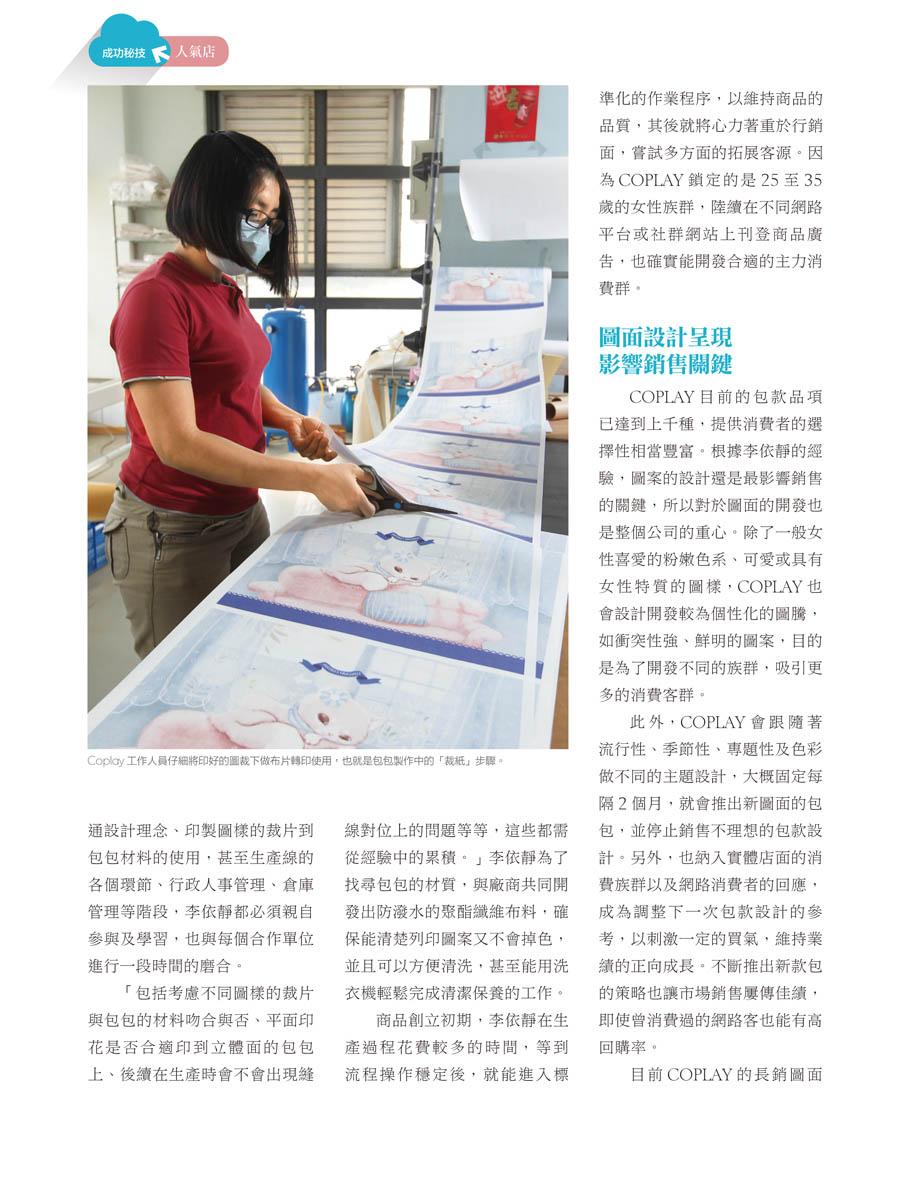 客戶案例的雜誌報導圖檔-第一期-20