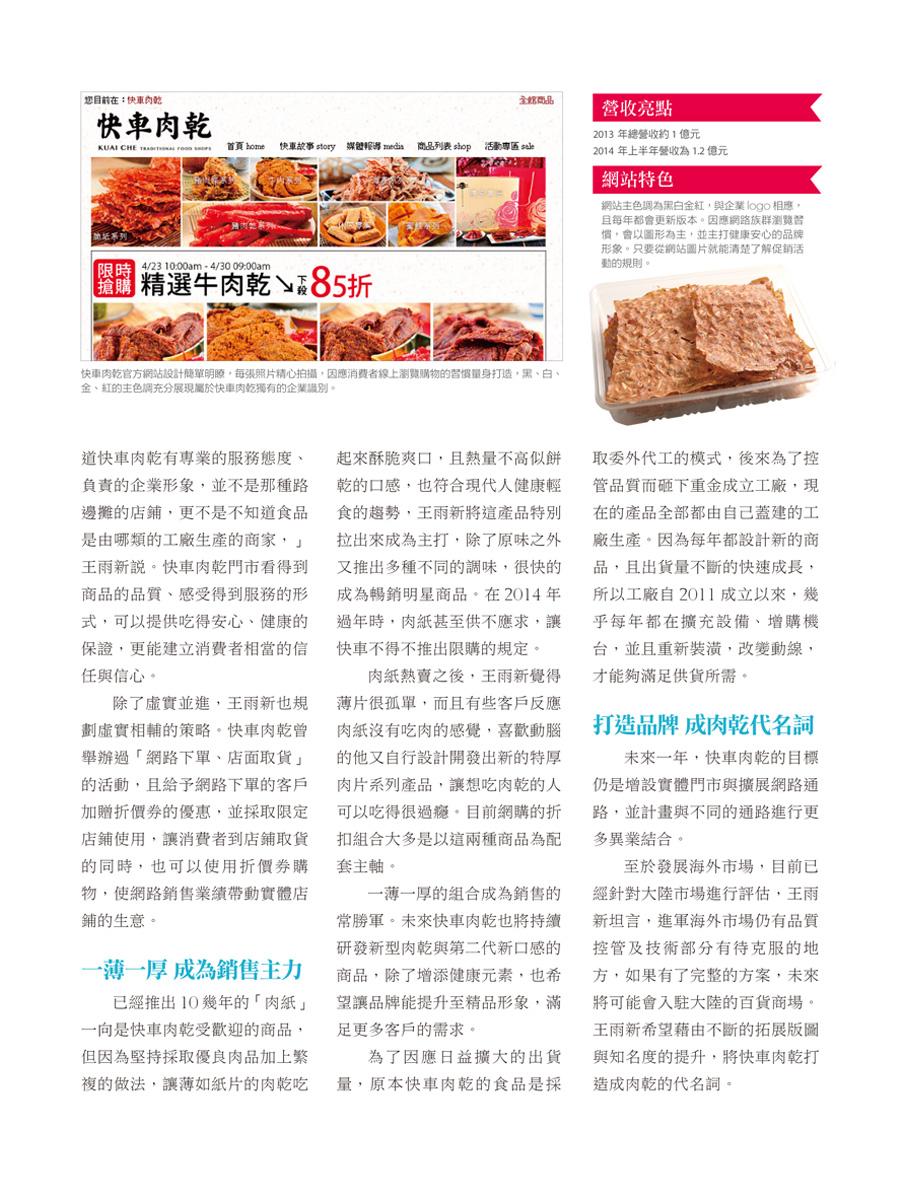 客戶案例的雜誌報導圖檔-第五期-05