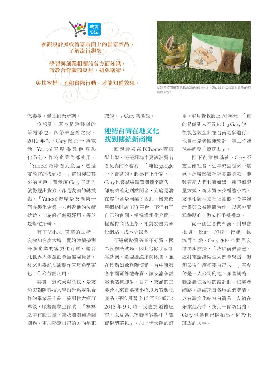 客戶案例的雜誌報導圖檔-第一期-17