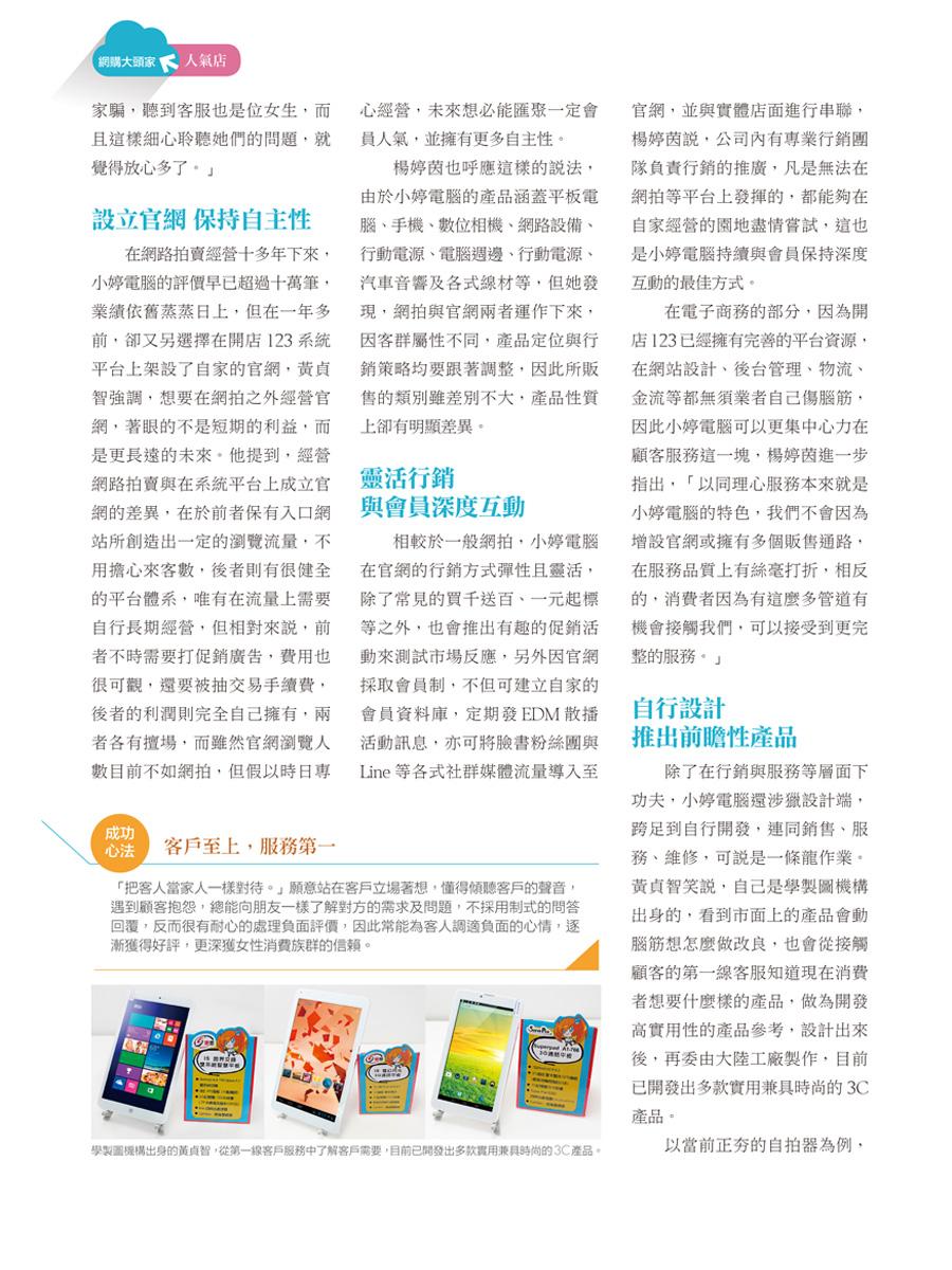 客戶案例的雜誌報導圖檔-第五期-08