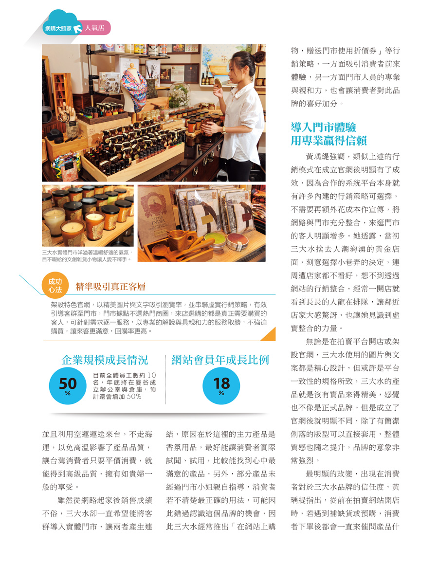 客戶案例的雜誌報導圖檔-第四期-12