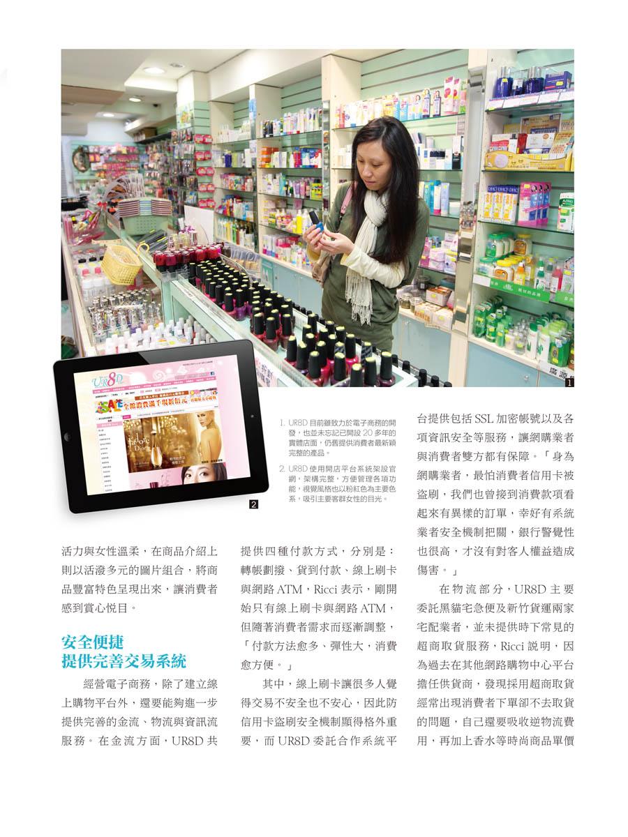 客戶案例的雜誌報導圖檔-第一期-23