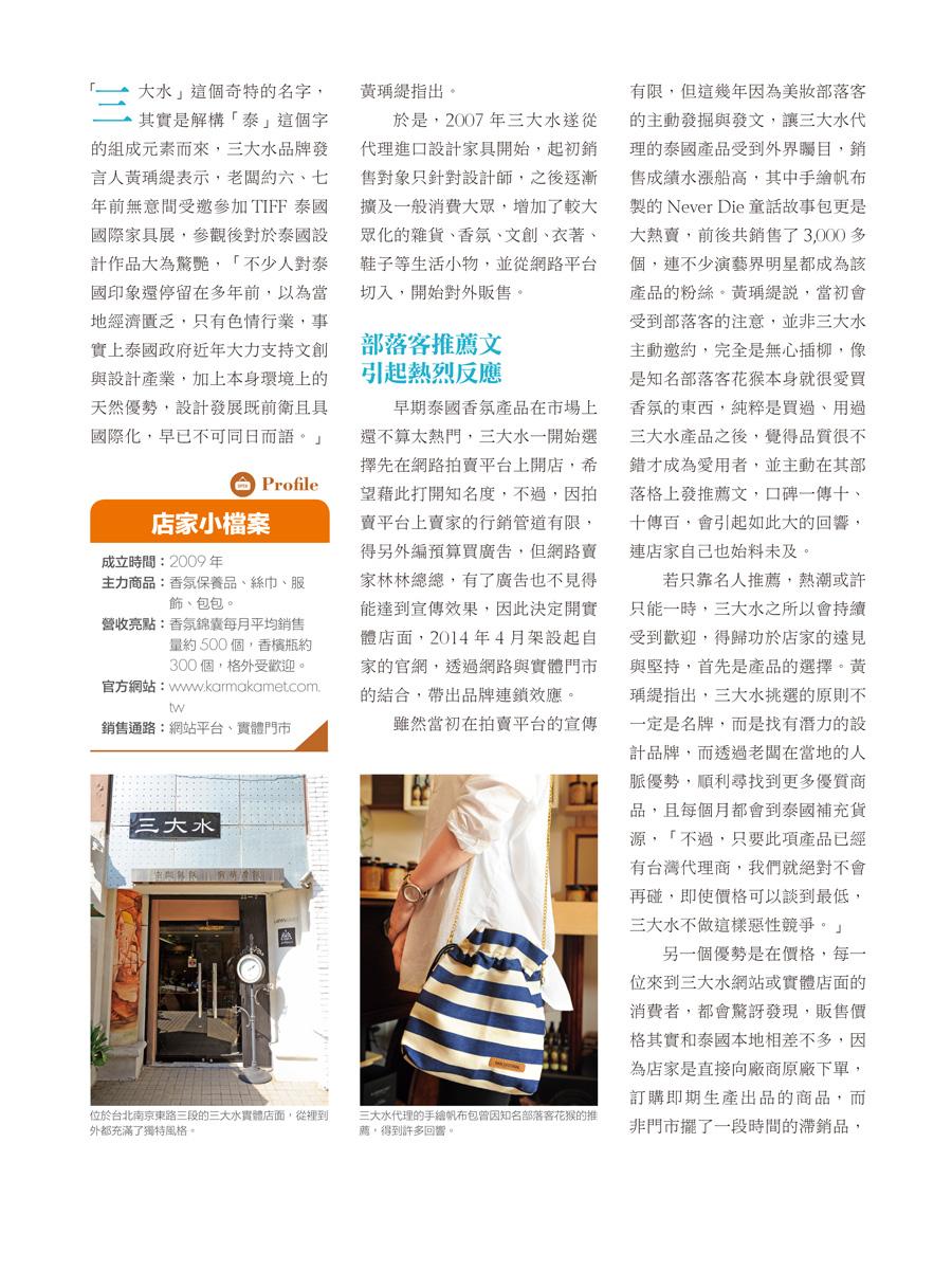 客戶案例的雜誌報導圖檔-第四期-11