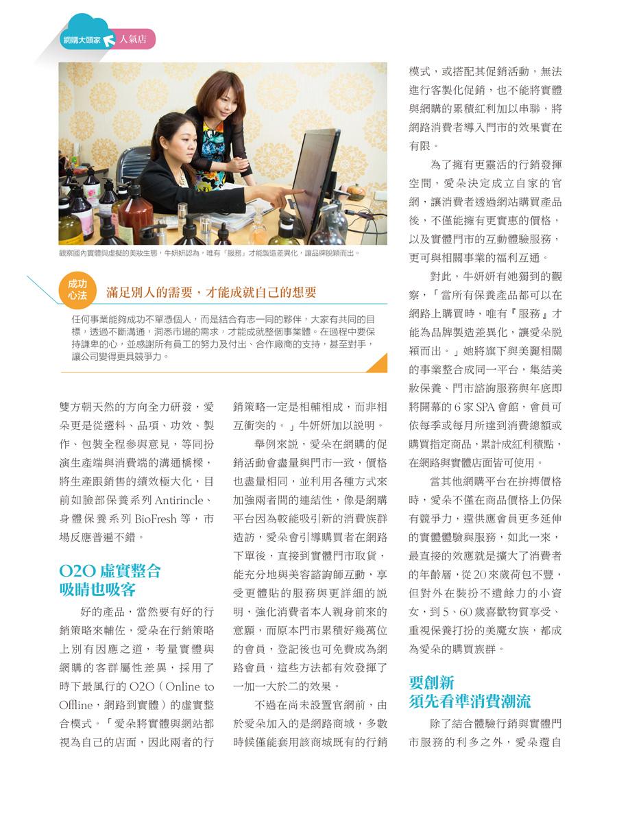 客戶案例的雜誌報導圖檔-第四期-08