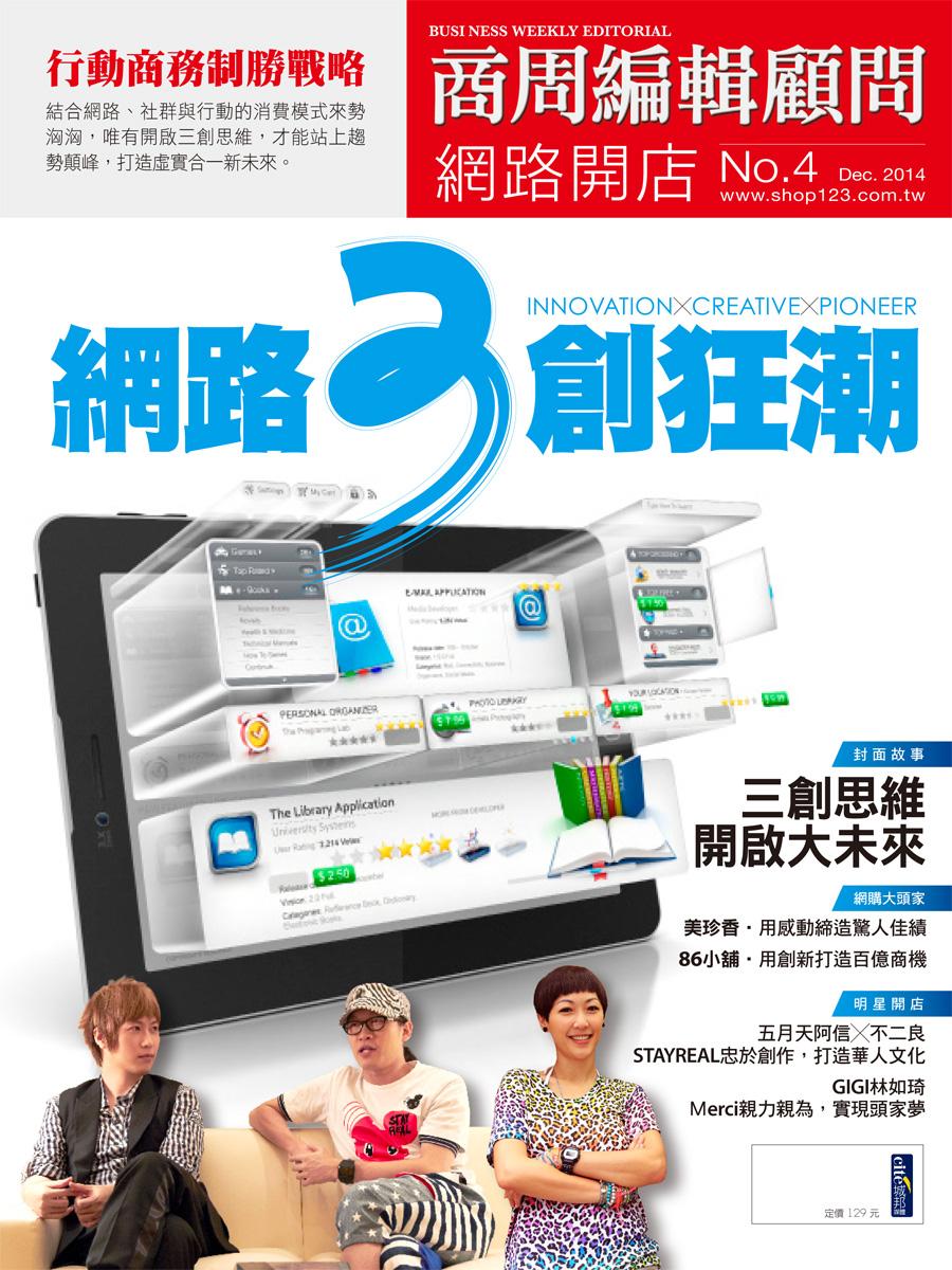 客戶案例的雜誌報導圖檔-第四期-01