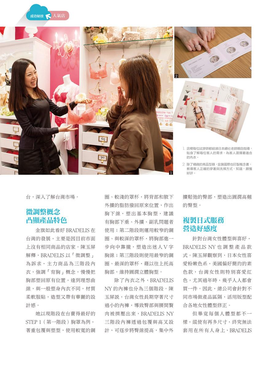 客戶案例的雜誌報導圖檔-第一期-28