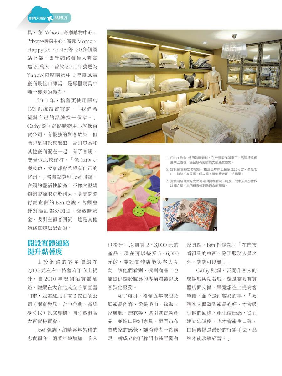 客戶案例的雜誌報導圖檔-第二期-04