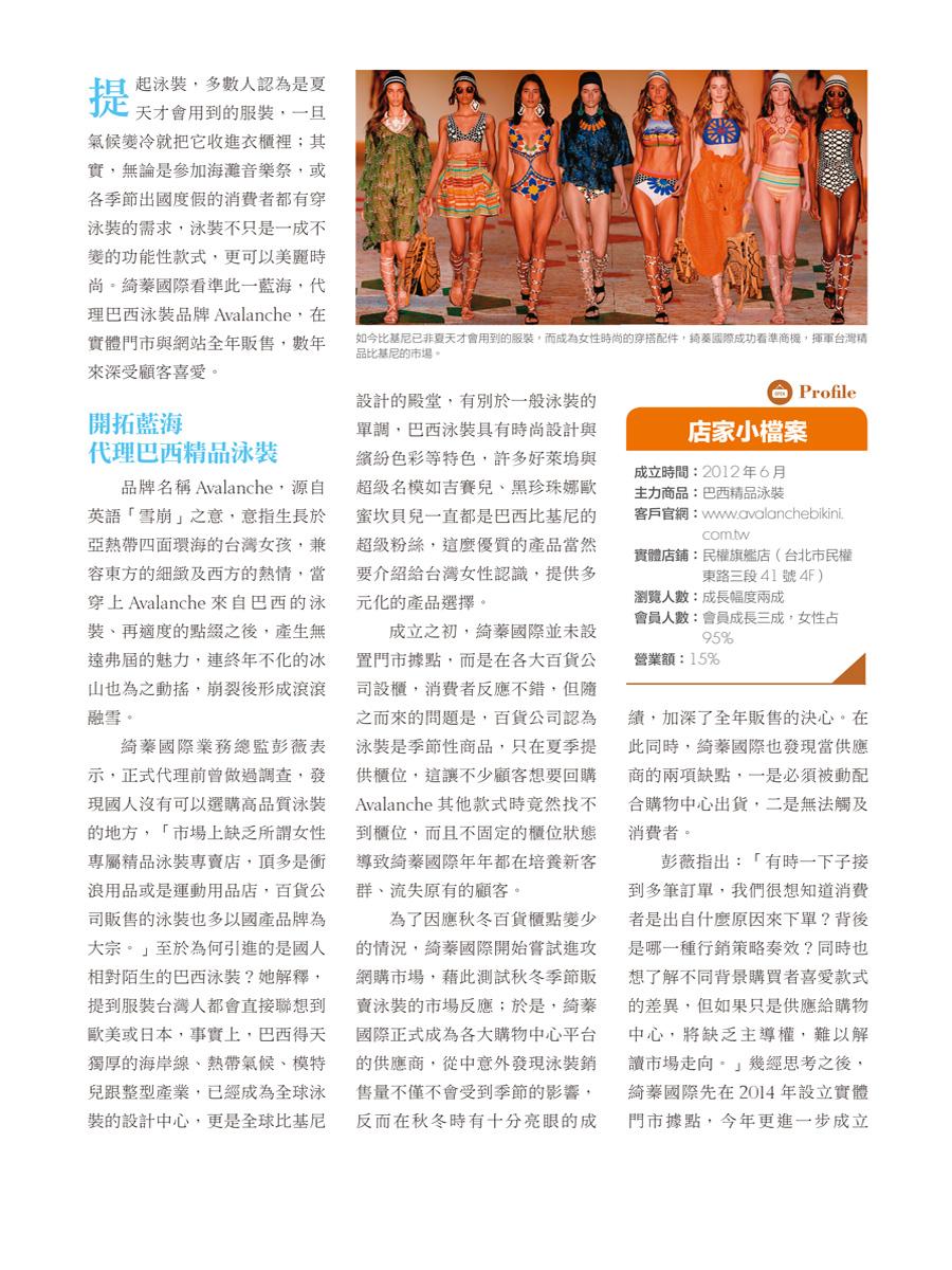 客戶案例的雜誌報導圖檔-第六期-07