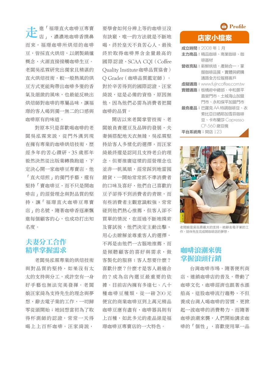 客戶案例的雜誌報導圖檔-第六期-11