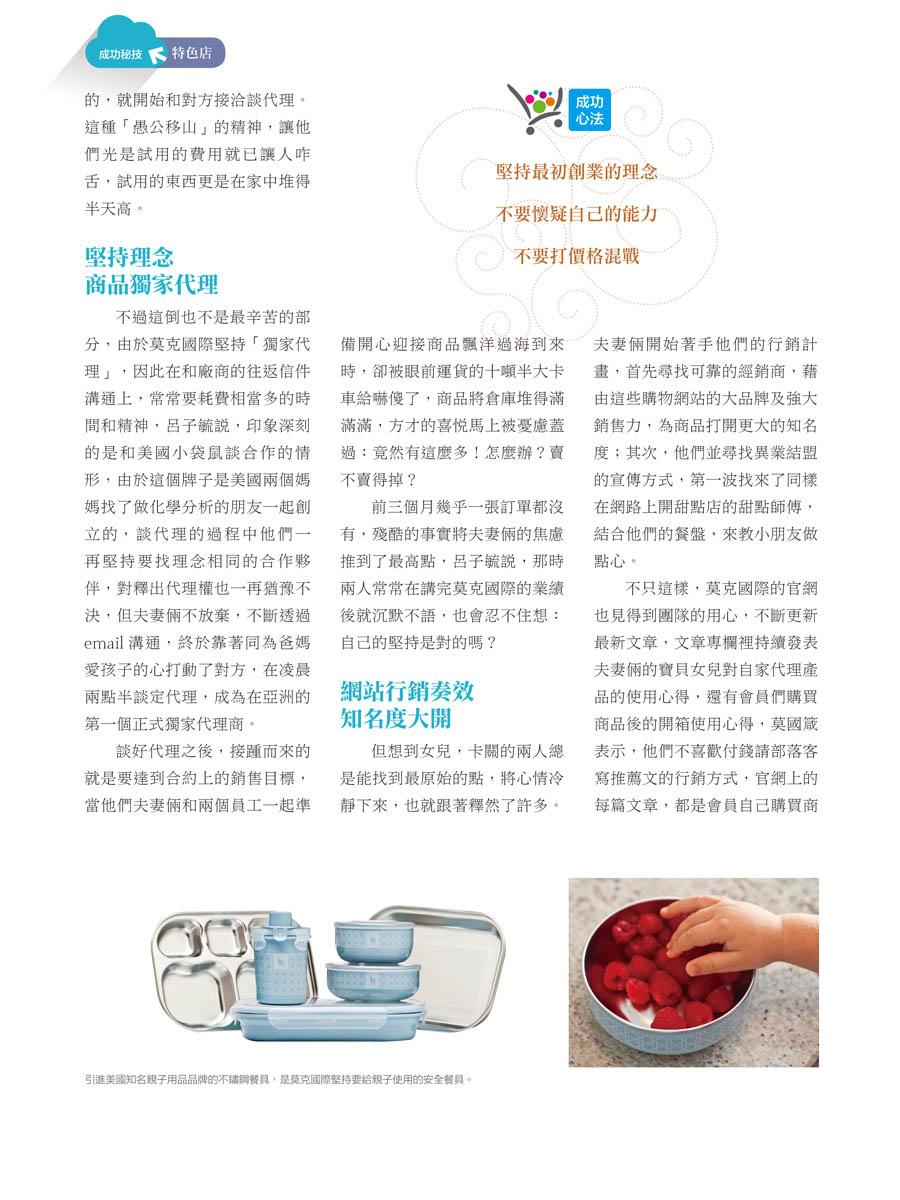 客戶案例的雜誌報導圖檔-第一期-12
