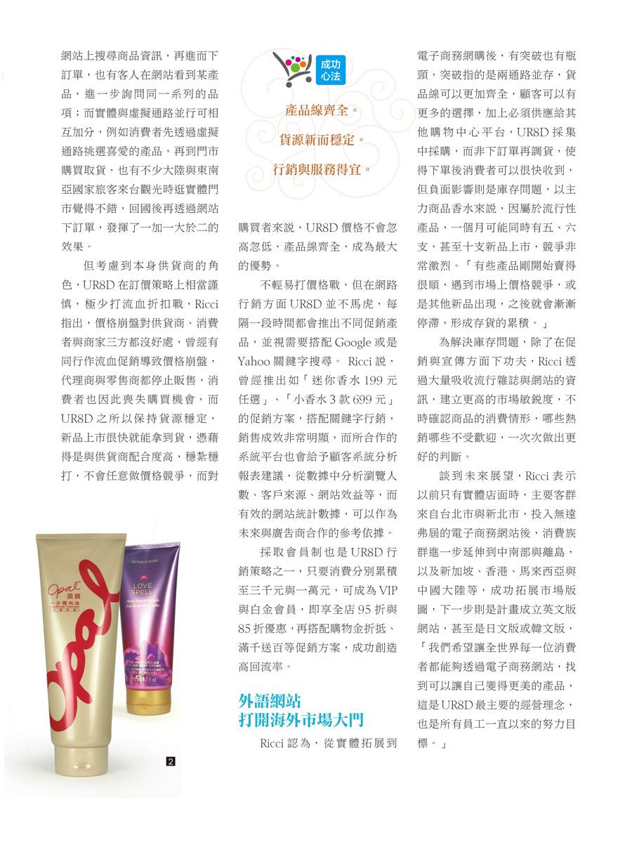客戶案例的雜誌報導圖檔-第一期-25