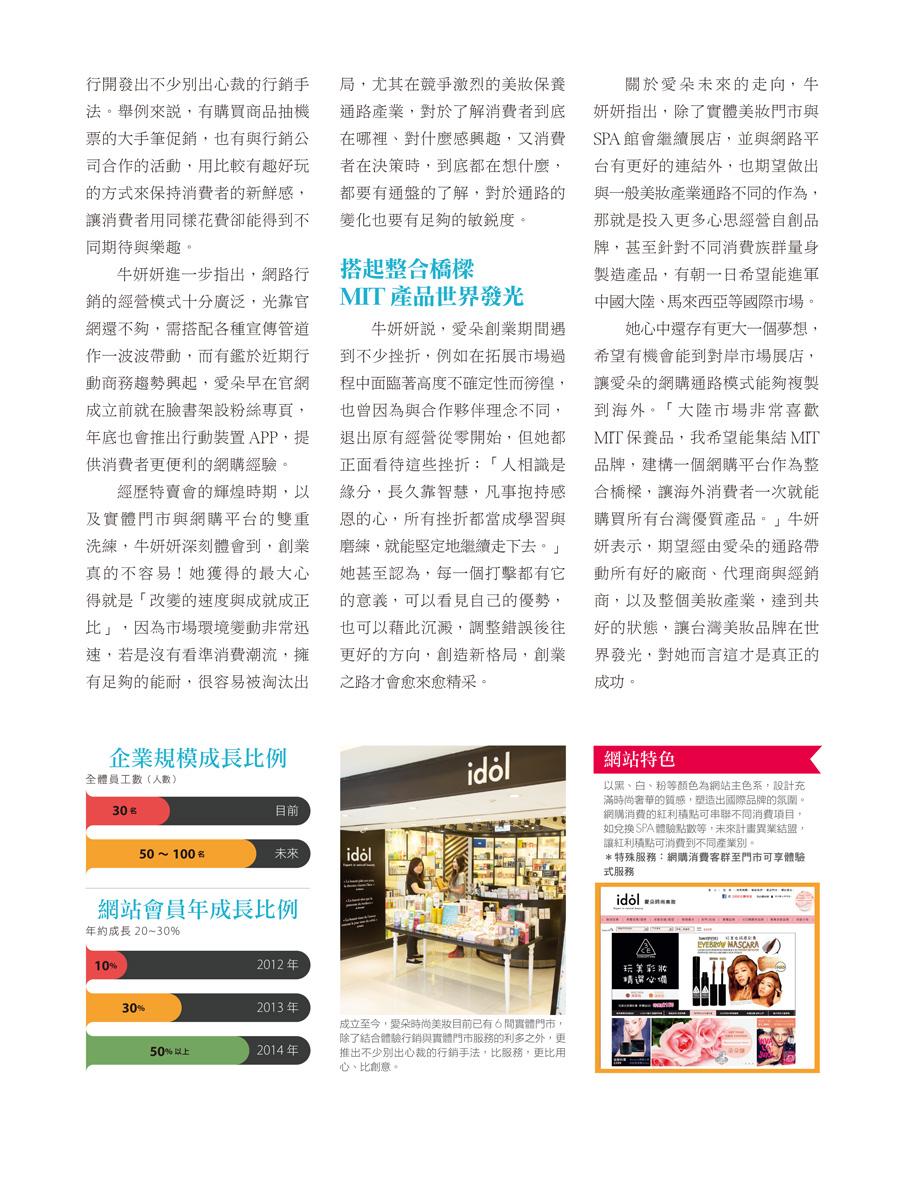 客戶案例的雜誌報導圖檔-第四期-09
