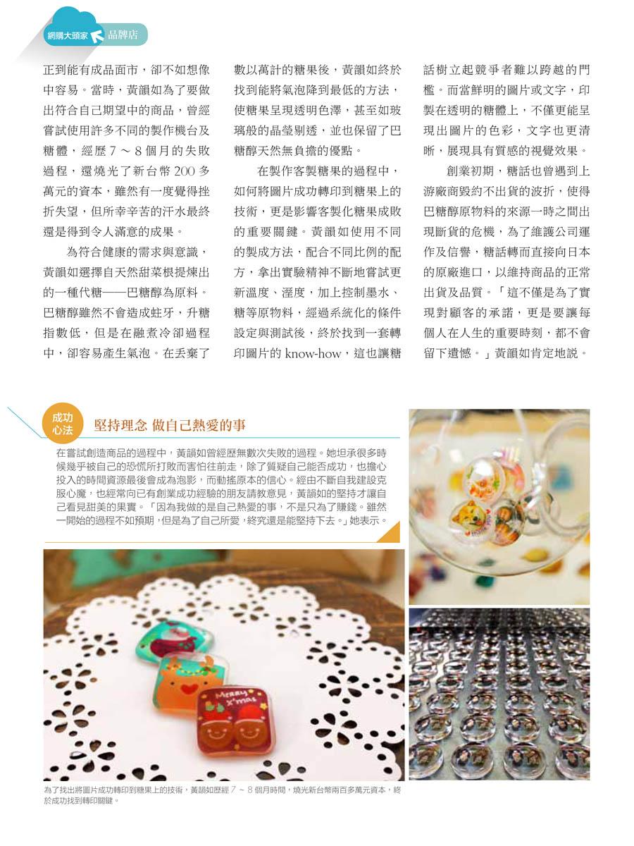 客戶案例的雜誌報導圖檔-第三期-14