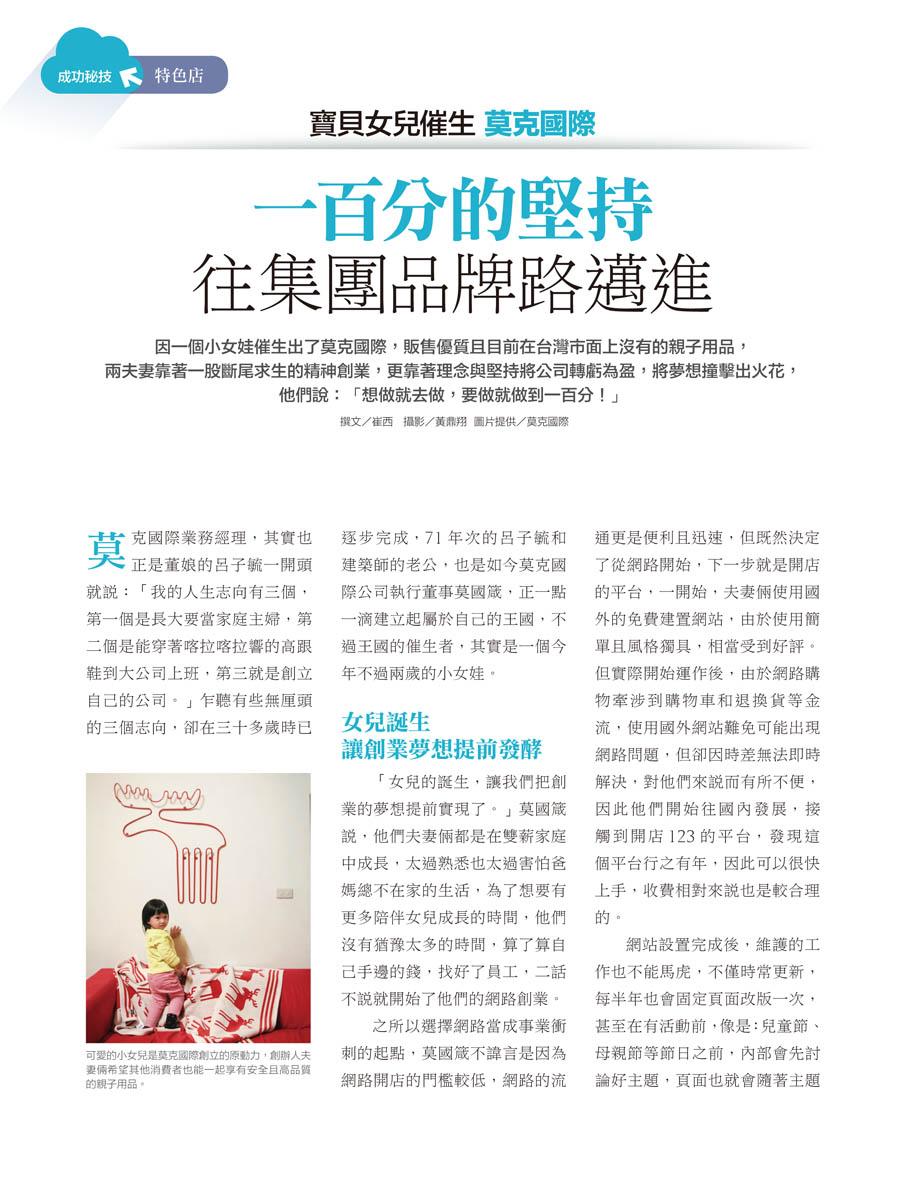 客戶案例的雜誌報導圖檔-第一期-10