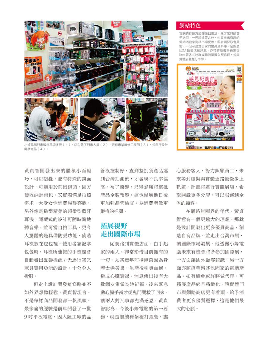 客戶案例的雜誌報導圖檔-第五期-09