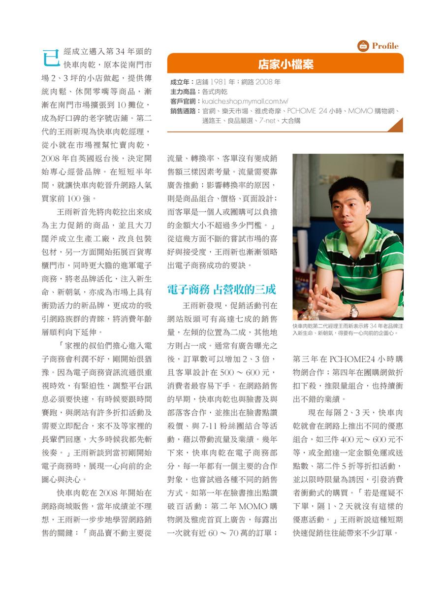 客戶案例的雜誌報導圖檔-第五期-03
