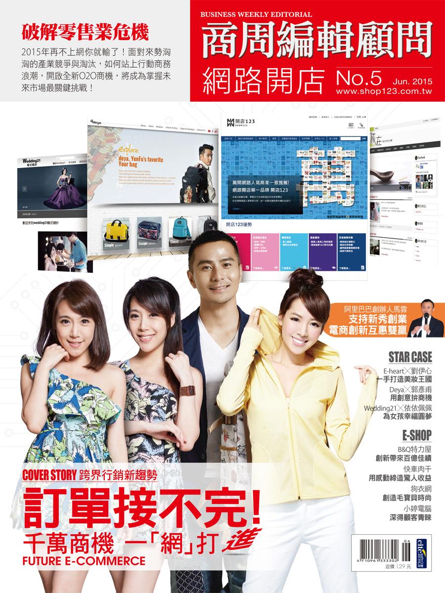 客戶案例的雜誌報導圖檔-第五期-01