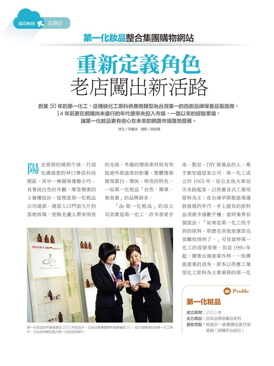客戶案例的雜誌報導圖檔-第一期-02