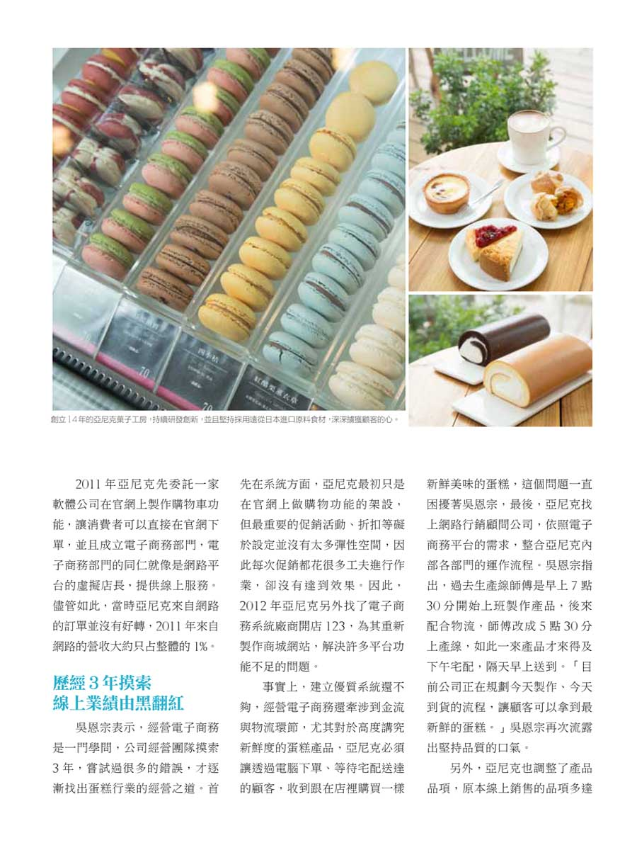 客戶案例的雜誌報導圖檔-第三期-05
