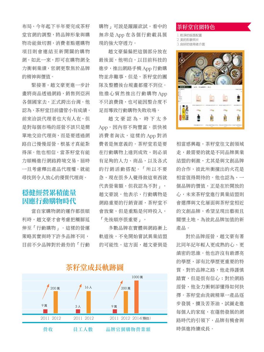客戶案例的雜誌報導圖檔-第三期-11