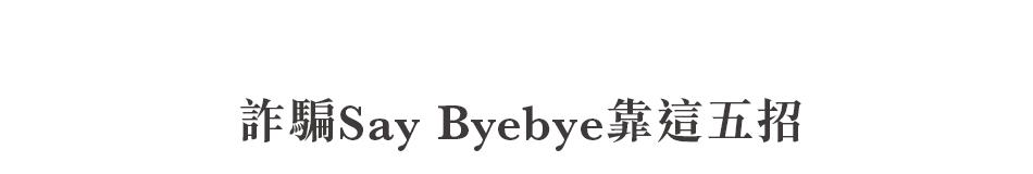 詐騙Say Byebye靠這五招