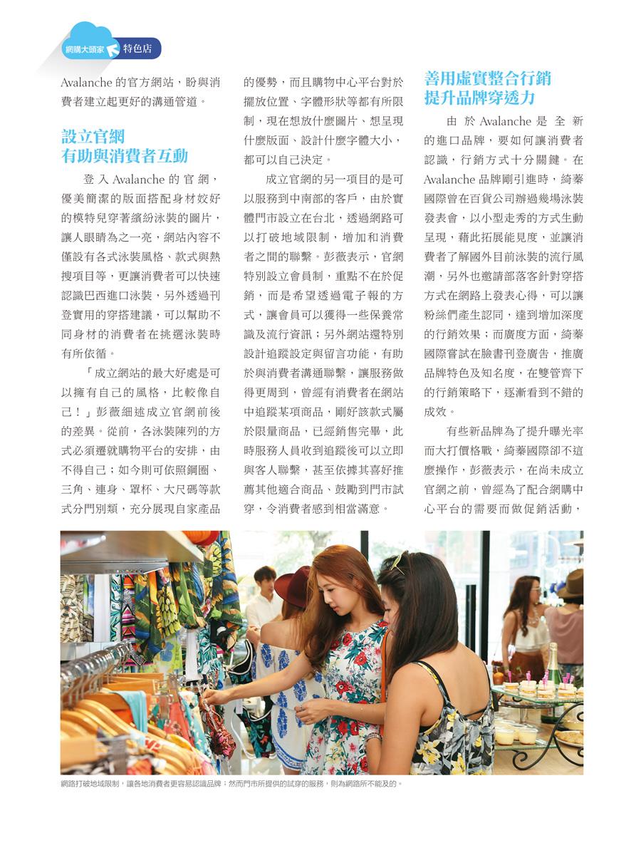 客戶案例的雜誌報導圖檔-第六期-08