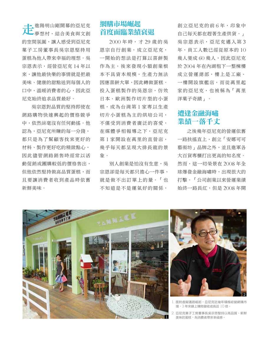 客戶案例的雜誌報導圖檔-第三期-03