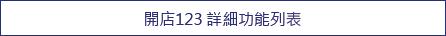 開店123 詳細功能列表