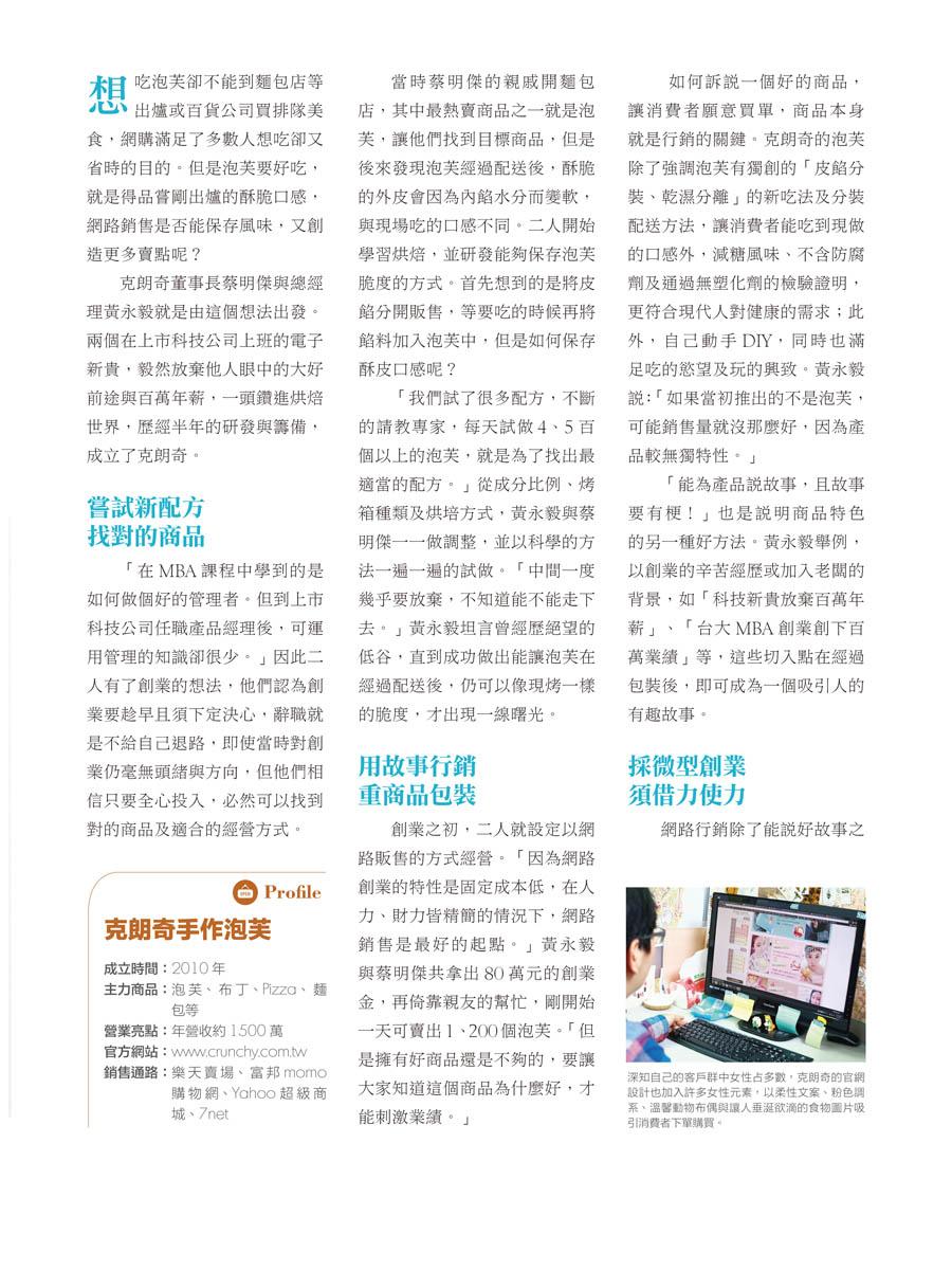 客戶案例的雜誌報導圖檔-第二期-07