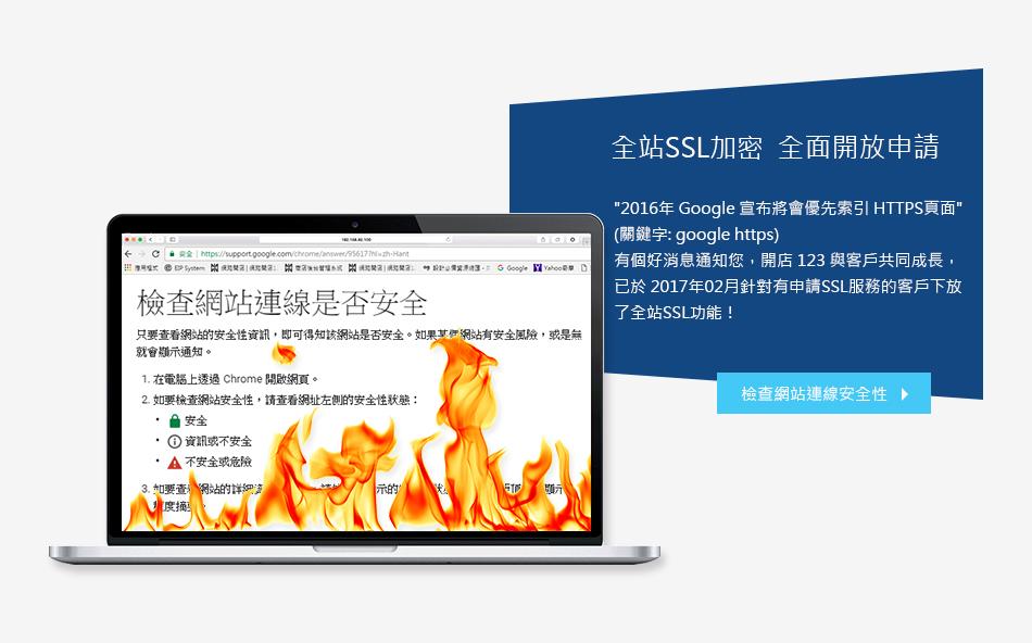 Google說:你的網站不安全-全站SSL加密