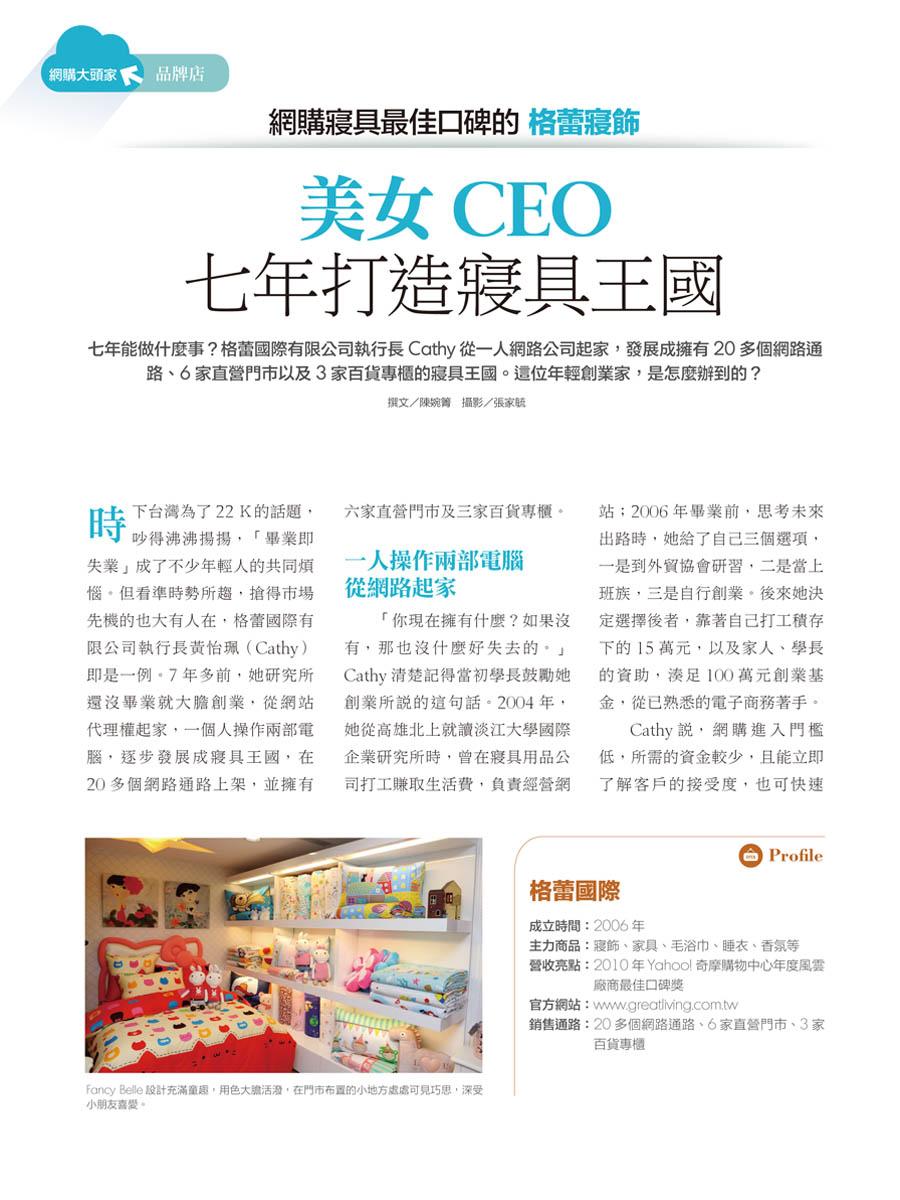 客戶案例的雜誌報導圖檔-第二期-02