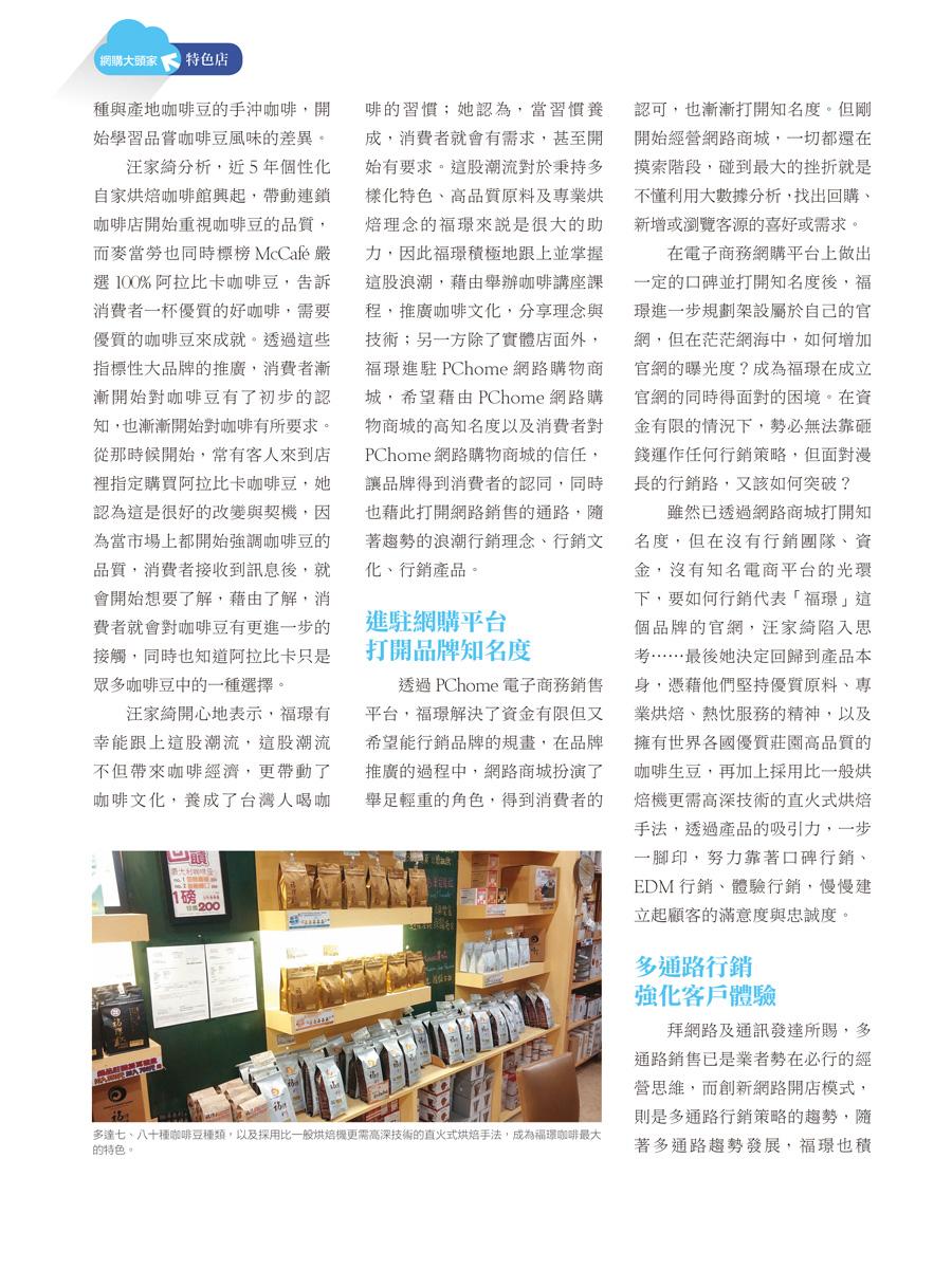 客戶案例的雜誌報導圖檔-第六期-12