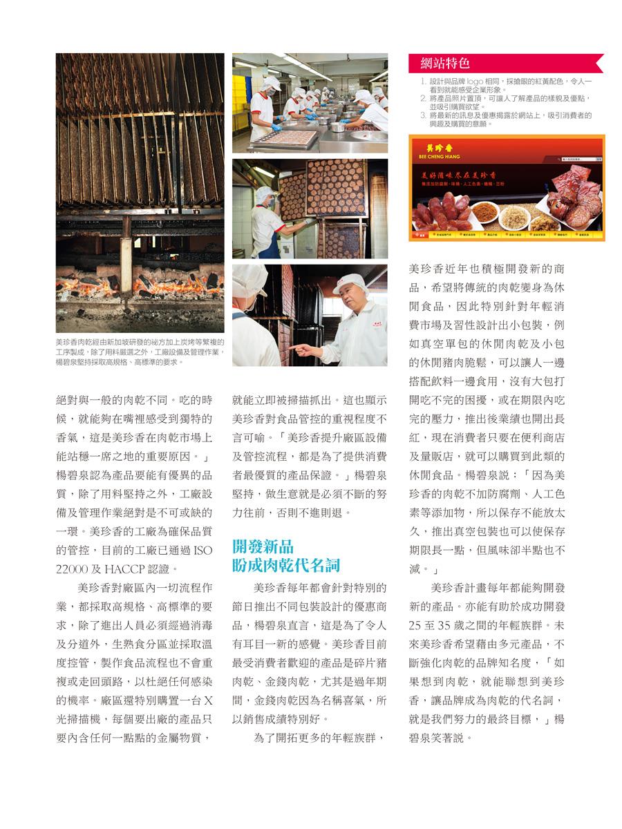 客戶案例的雜誌報導圖檔-第四期-05